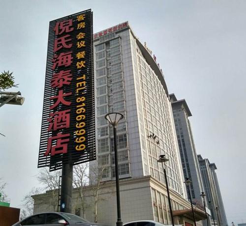倪氏海泰大酒店