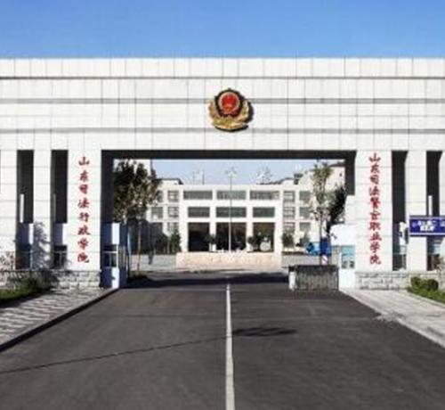 山东司法学院