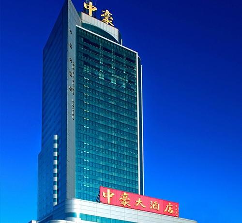 中豪大酒店